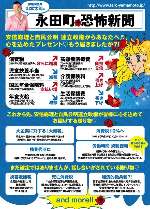 恐怖 チャンネル 永田町