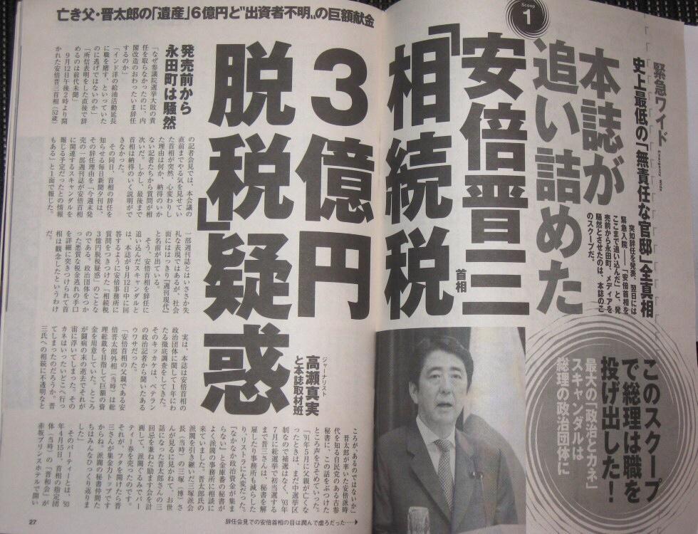本誌が追い詰めた安倍晋三首相「相続税3億円脱税」疑惑(全文保存)