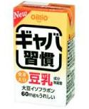 日清オイリオグループ ギャバ習慣豆乳