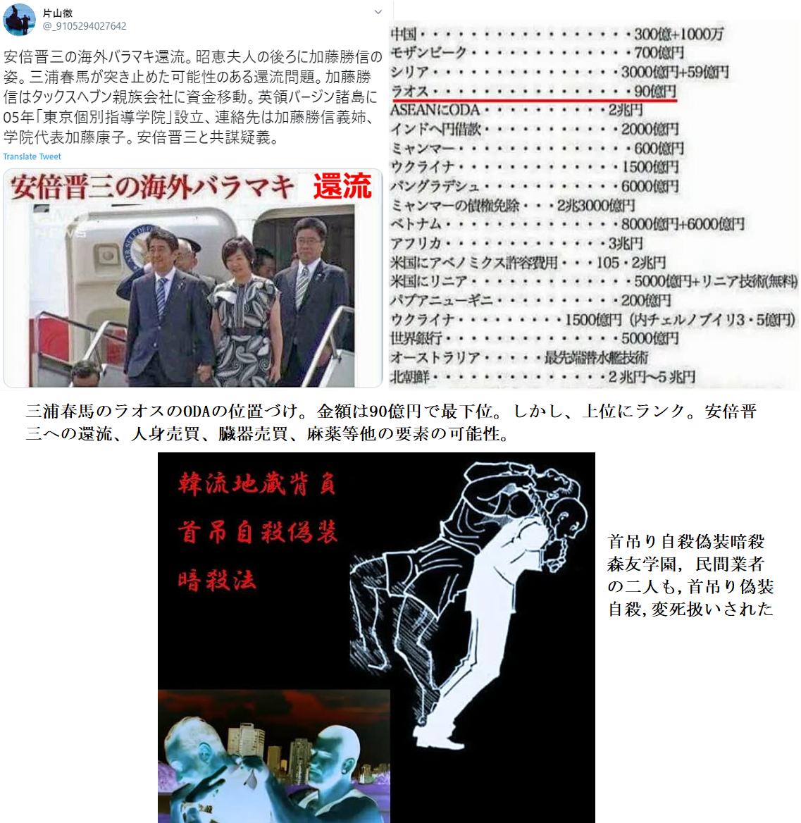 安倍 晋三 oda 三浦 春 馬